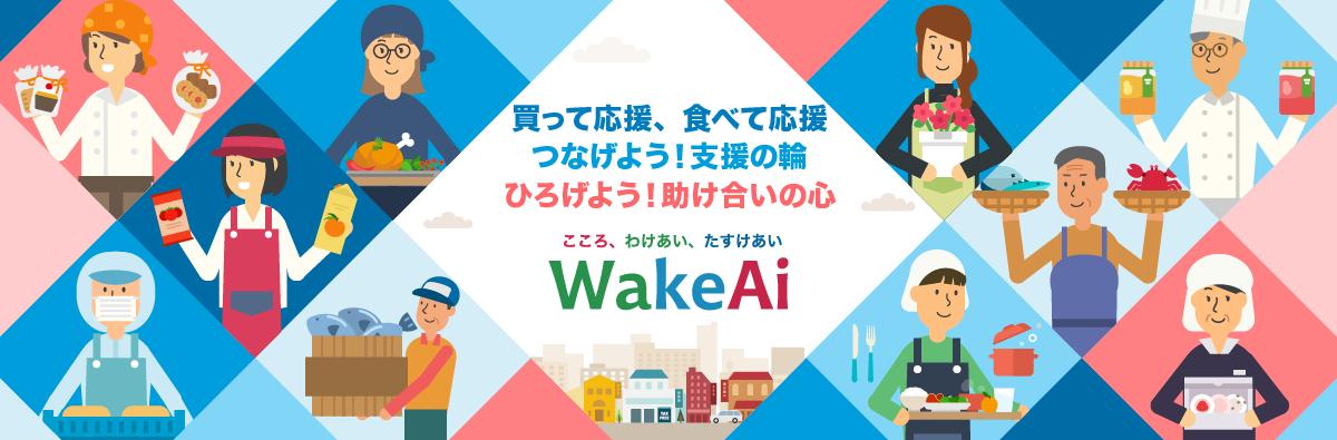 20200507-Wakeari-%E3%83%88%E3%83%83%E3%8