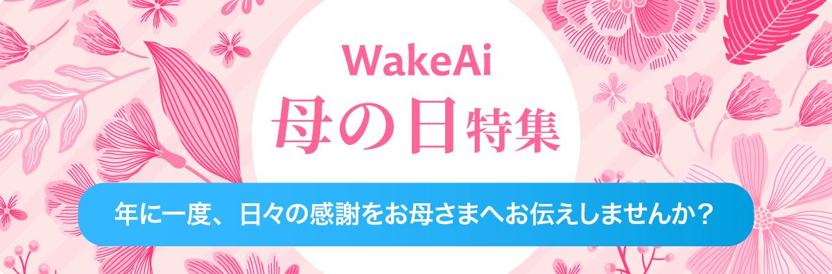 WakeAi 母の日特集