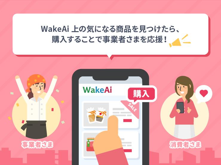 WakeAi上の気になる商品を見つけたら、購入することで事業者さまを応援