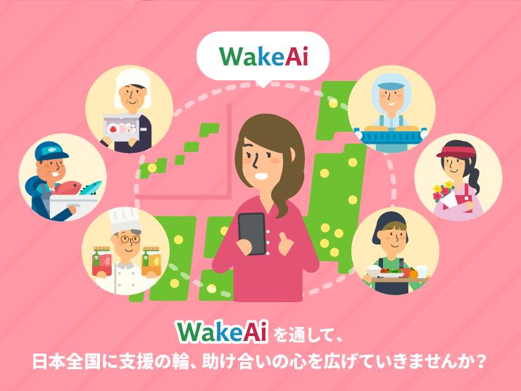 WakeAiを通して、日本前項に支援の輪、助け合いの心を広げていきませんか?