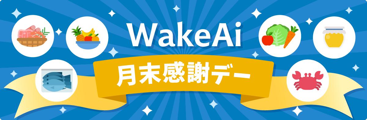 20210524-WakeAi%E6%9C%88%E6%9C%AB%E6%84%