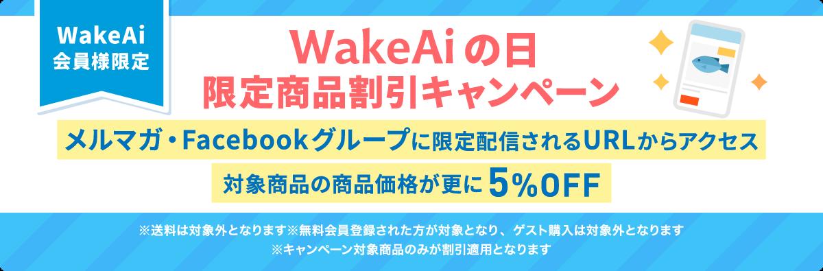 20210608-WakeAi%E9%99%90%E5%AE%9A%E5%95%
