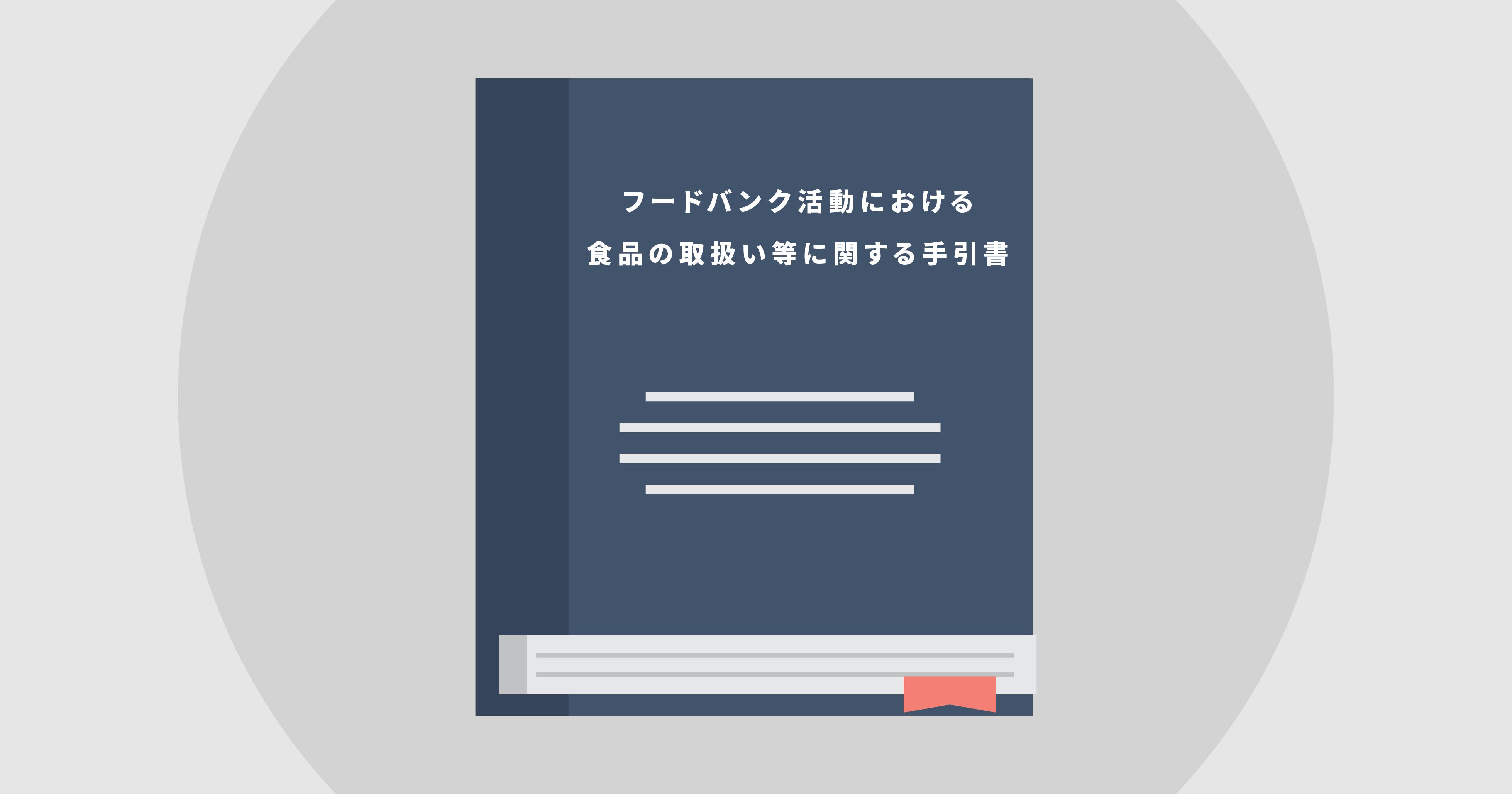 フードバンク活動における手引書