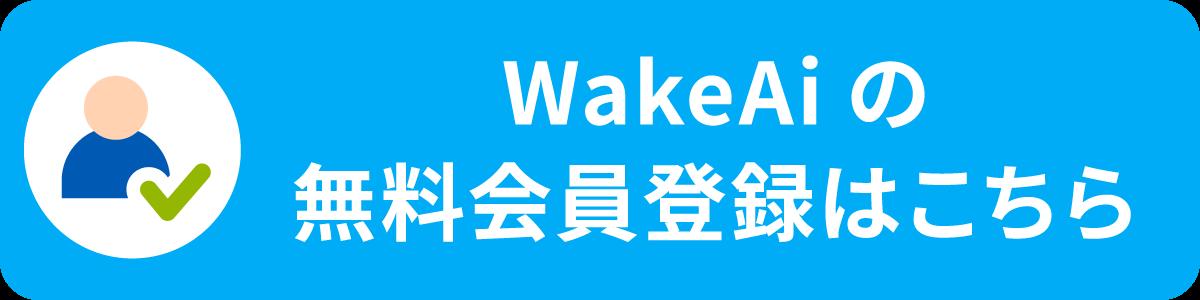 WakeAi%E3%81%8A%E5%8F%8B%E9%81%94%E7%B4%