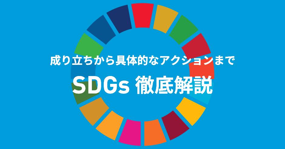 SDGsとはなにか?成り立ちから具体的なアクションまで徹底解説