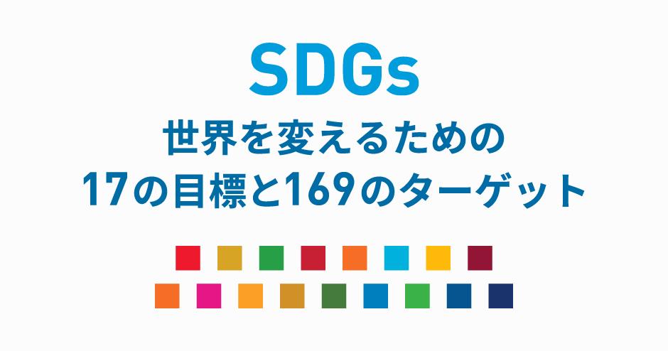 SDGsの17の目標とは?