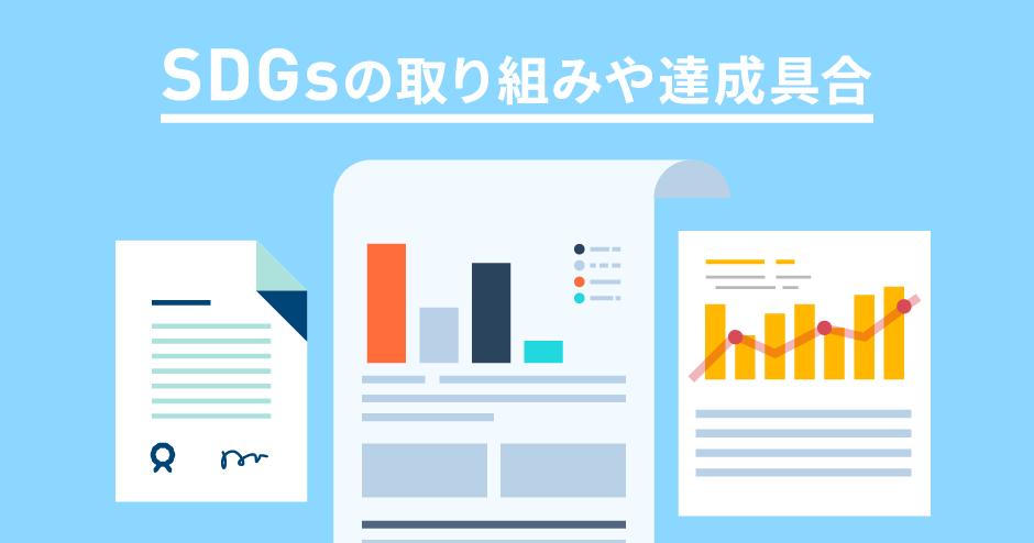 SDGs日本の達成具合