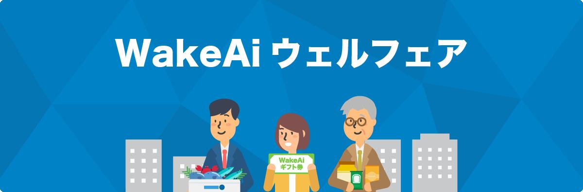 20210426-WakeAi%E3%83%90%E3%83%8A%E3%83%