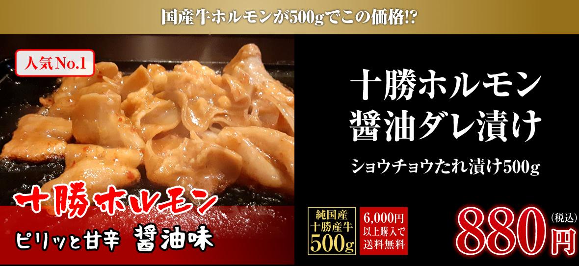 【十勝ホルモン醤油ダレ漬け500g!】(さっと炒めるだけ!茹でショウチョウたれ漬け500g)