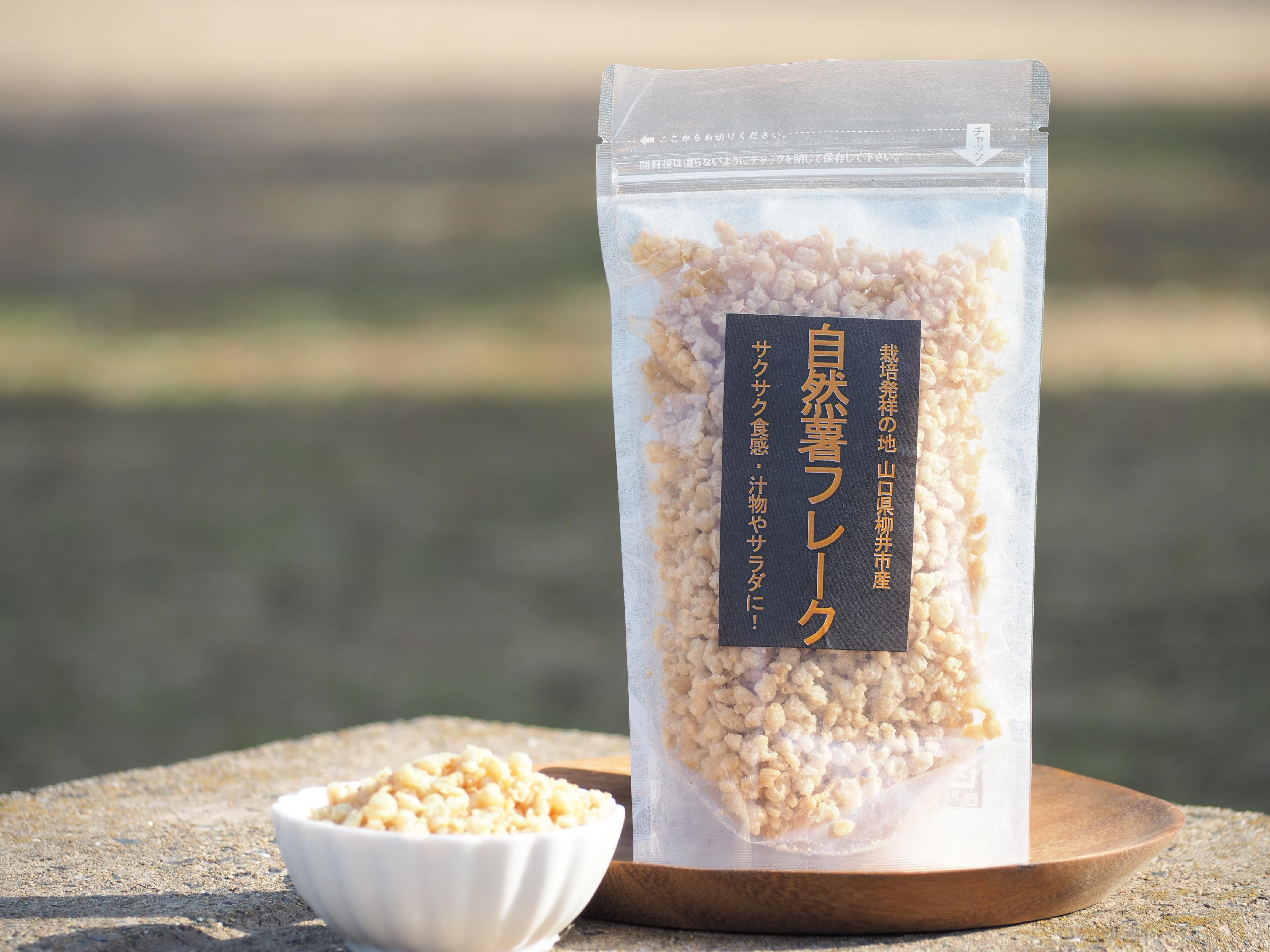 【サクサクとろとろ食感】自然薯フレーク150g×5袋
