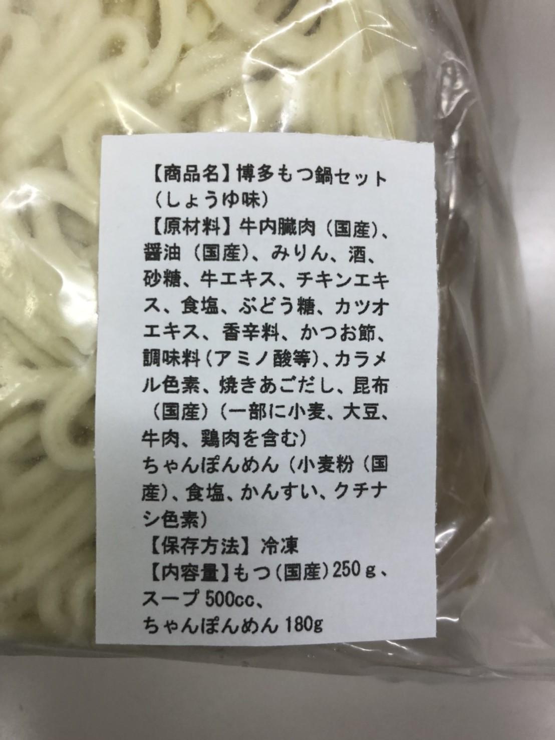 本場九州 博多もつ鍋 しょうゆ味