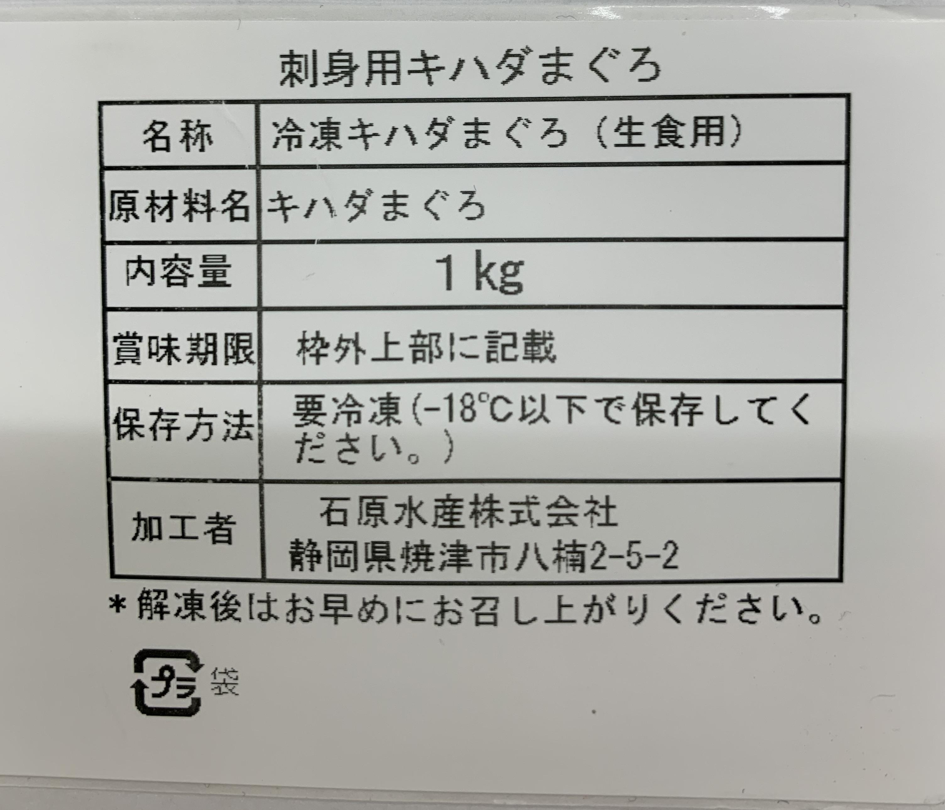 キハダまぐろ切り落とし(不定形柵)1kg以上
