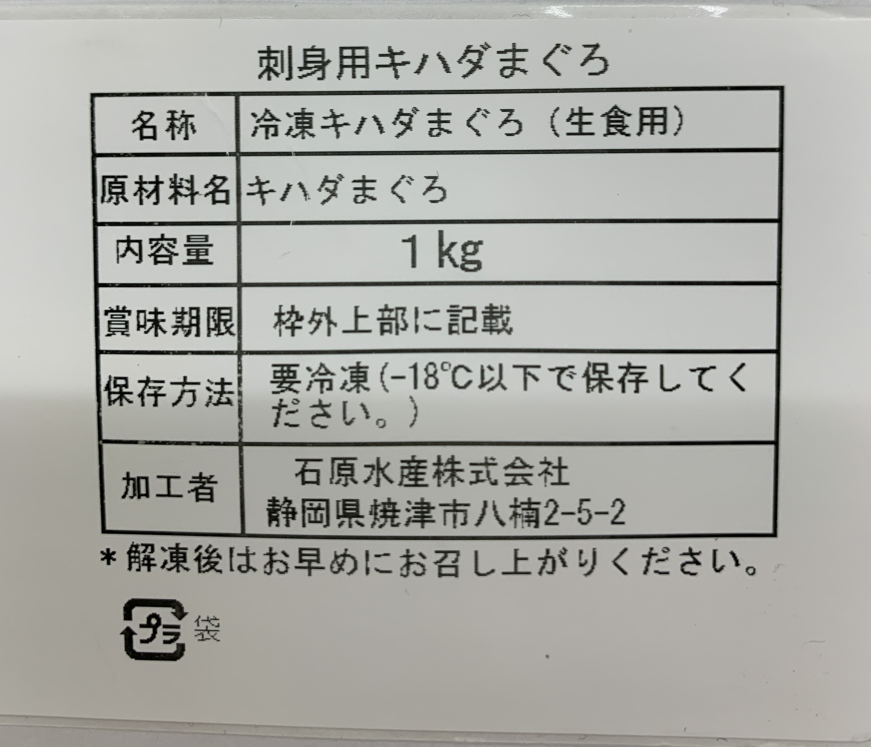 マグロづくし3.5kg以上(南まぐろ、バチまぐろ、キハダまぐろ)【S】:5000円