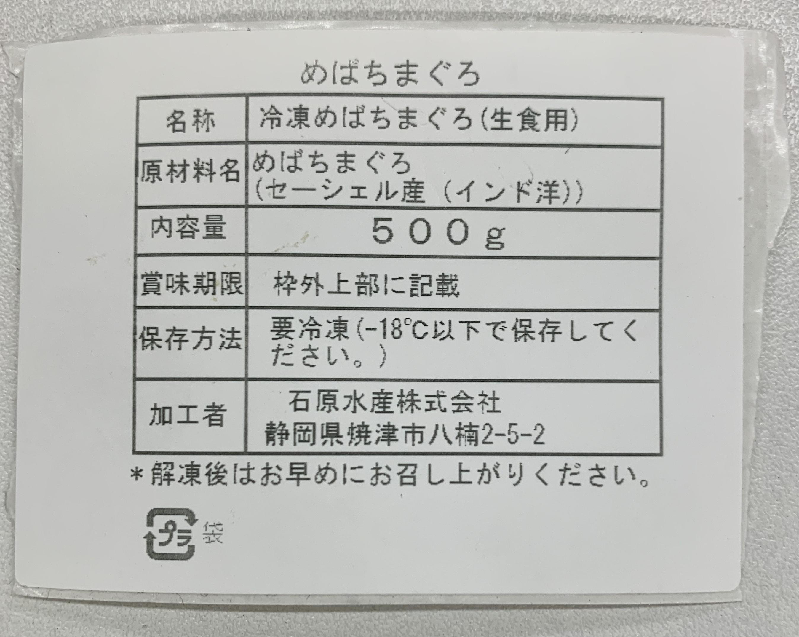 バチまぐろ切り落とし500g以上(端材含む):700円
