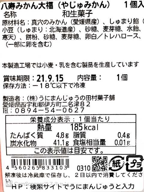 八寿みかん大福(やじゅ) 3個入り:800円