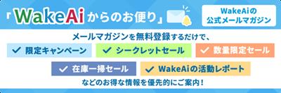 WakeAiメールマガジン