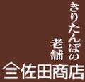 きりたんぽの老舗 佐田商店
