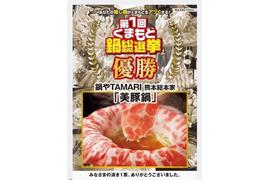 熊本鍋グランプリで1位を獲得した美豚鍋 9人前:6480円