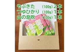 深蒸し茶飲みくらべセット(農薬不使用栽培):3300円