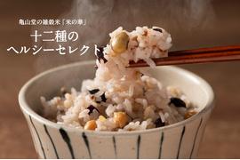 米の華~12種のヘルシーセレクト~:(500g×10袋):16200円