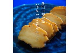 いぶりがっこ 8本セット 秋田白神食品:3000円