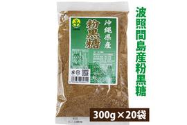 5.沖縄県産粉状黒糖300g×20袋 セット(令和3年度波照間島産):6480円