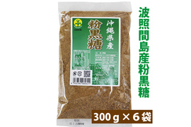 2.沖縄県産粉状黒糖 300g 6袋セット(令和3年度波照間島産):1944円