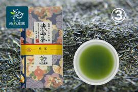 深蒸しかぶせ狭山茶 「茶師のこだわり茶 100g×5袋」