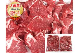 【十勝産牛コマ切れ500g!】〜普段使いし易い250g×2P包装に改良!〜(在庫わずか)