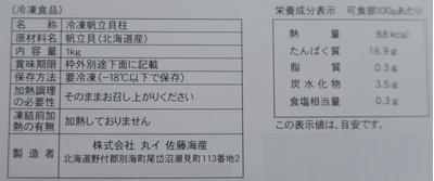 でっかい大粒M玉北海道産刺身用帆立貝柱(26~30粒)化粧箱入:6065円