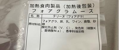 【特価商品】フォアグラ 100% 絶品テリーヌ50g :790円
