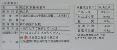 でっかい大粒L玉北海道産刺身用帆立貝柱(21~25粒)化粧箱入:6100円