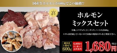 【ホルモンミックスセット5種600g!】十勝恵牛〜小腸、シマチョウ、ミノ、ギャラ、ハート〜(タレなし)