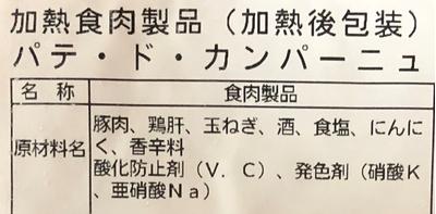 【特価商品】パテ・ド・カンパーニュ70g:国産:350円