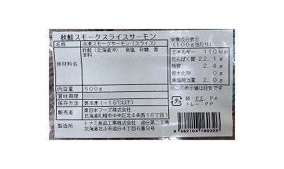 北海道産スモークスライスサーモン500g(無添加)