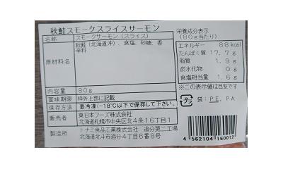 北海道産スモークスライスサーモン80g×5パック(無添加):2310円