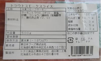 スモークサーモンスライス500g(北海道製造)ホテル仕様:2445円