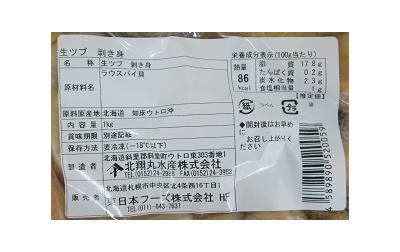 北海道産生ツブ剥き身 1kg:2652円