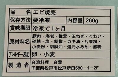 2種類の台湾火鍋4人前+イカ団子10個+海老焼売10個セット:8500円