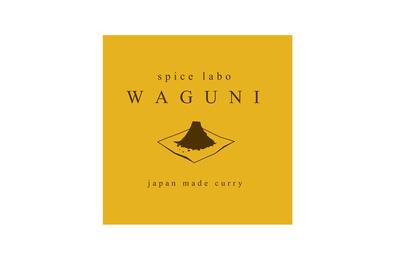 【コロナ支援・特別価格】◆送料無料◆spice labo WAGUNI 高級欧風カレー10人前