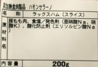 【特価商品】ハモンセラーノ スライス 200g 世界三大生ハム:950円