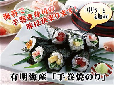 KW-1 大阪黒門市場 (株)河幸 有明海産「一番摘み」焼海苔セット:4300円