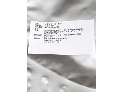 WakeAi限定商品「ビショップコーヒー・日めくりコーヒー」5種類のコーヒーセレクト2kgセット  (送料無料・40%オフ):7869円