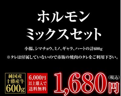 【ホルモンミックスセット5種600g!】十勝恵牛〜小腸、シマチョウ、ミノ、ギャラ、ハート〜(タレなし):1680円