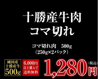 【十勝産牛コマ切れ500g!】〜普段使いし易い250g×2P包装に改良!〜:1280円