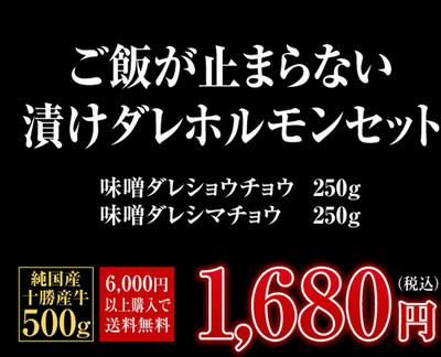 【ご飯が止まらない漬けダレホルモンセット2種500g!】(味噌ダレショウチョウ 250g、味噌ダレシマチョウ 250g):1680円