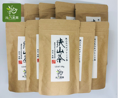 深蒸し狭山茶 「狭山火入れブレンド」100g×10袋 【送料無料】