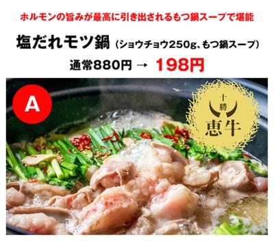 【ホルモンご試食企画!】選べるAB➡︎A.塩だれモツ鍋250g+スープ付き/B.味噌だれショウチョウ250g〜どちらかお一つ格安でお試しください!:198円