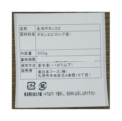 でっかい刺身用特大子持ちボタンエビ500g(8~10尾入)