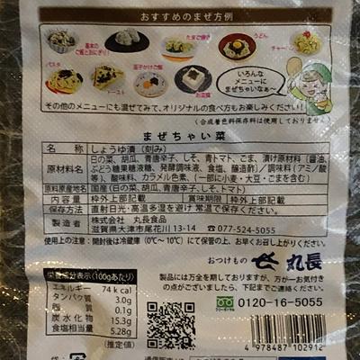 京都山城産筍ご飯の素(2合用)&まぜちゃい菜セット<送料込>